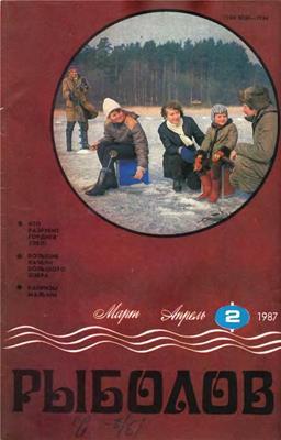 Рыболов №2 (1987) скачать