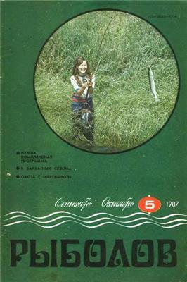 Рыболов №5 (1987) скачать