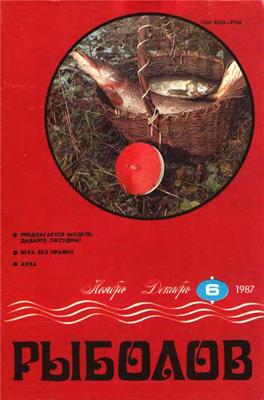 Рыболов №6 (1987) скачать