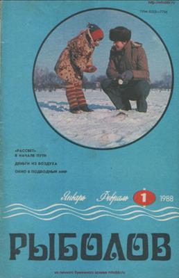 Рыболов №1 (1988) скачать