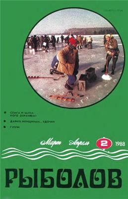 Рыболов №2 (1988) скачать