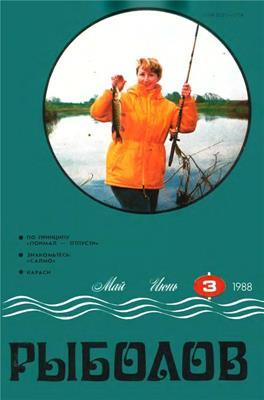 Рыболов №3 (1988) скачать