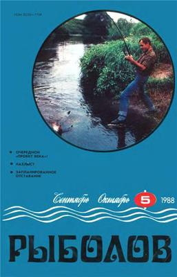 Рыболов №5 (1988) скачать