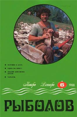 Рыболов №6 (1988) скачать