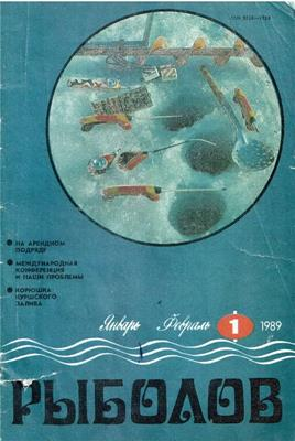 Рыболов №1 (1989) скачать