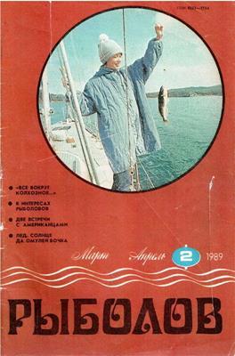 Рыболов №2 (1989) скачать