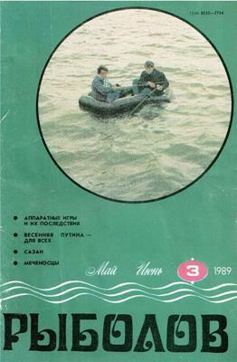 Рыболов №3 (1989) скачать