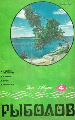 Рыболов №4 (1989) скачать