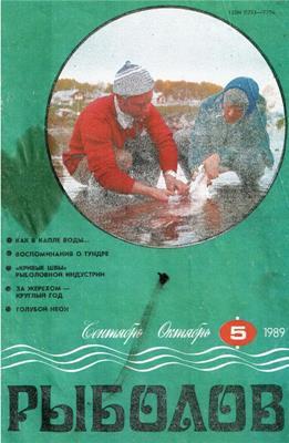 Рыболов №5 (1989) скачать
