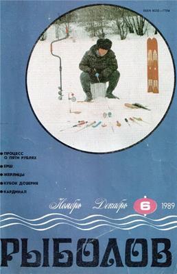Рыболов №6 (1989) скачать