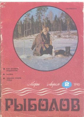 Рыболов №2 (1990) скачать