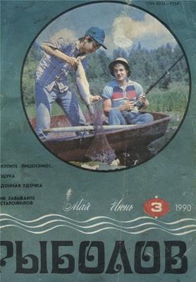 Рыболов №3 (1990) скачать