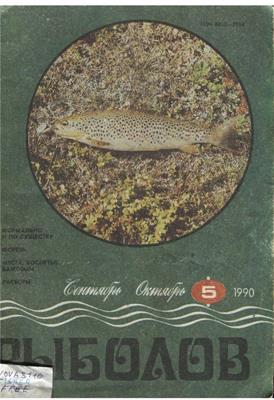 Рыболов №5 (1990) скачать