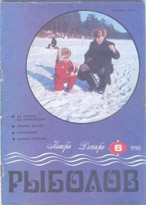 Рыболов №6 (1990) скачать