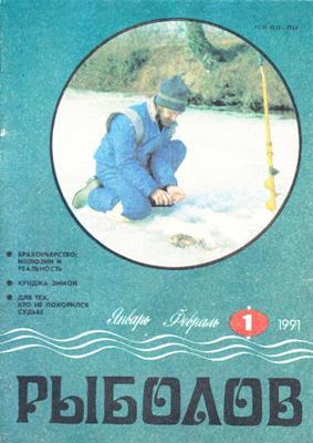 Рыболов №1 (1991) скачать