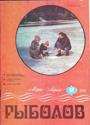 Рыболов №2 (1992) скачать