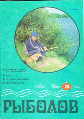 Рыболов №3 (1991) скачать