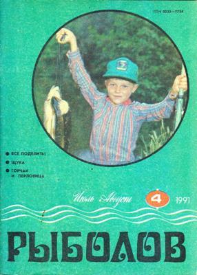 Рыболов №4 (1991) скачать