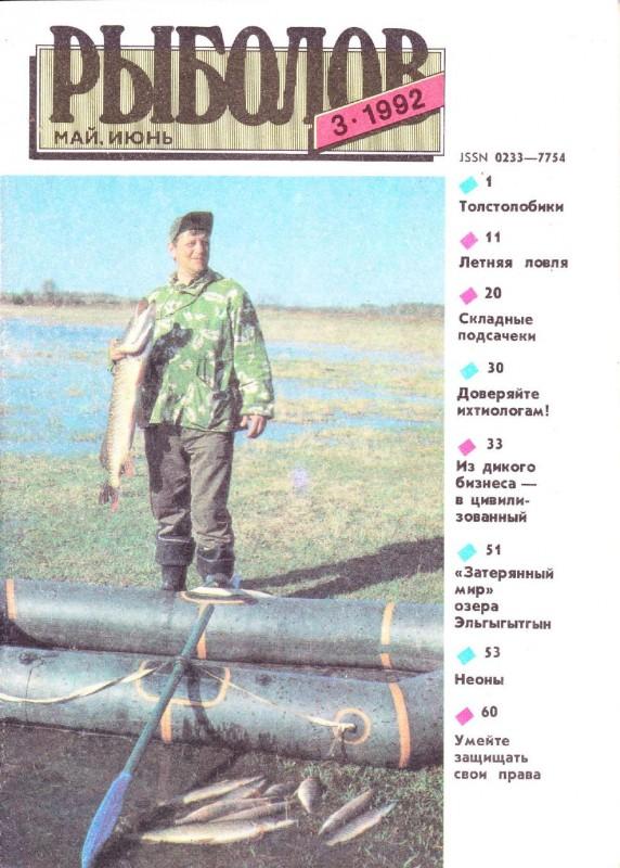 Рыболов №3 (1992) скачать