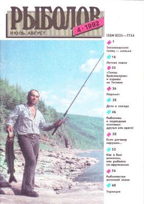 Рыболов №4 (1992) скачать