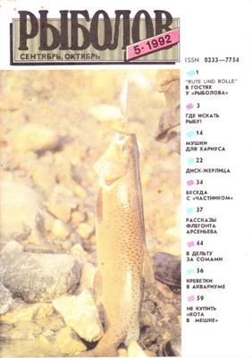 Рыболов №5 (1992) скачать