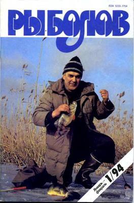 Рыболов №1 (1994) скачать