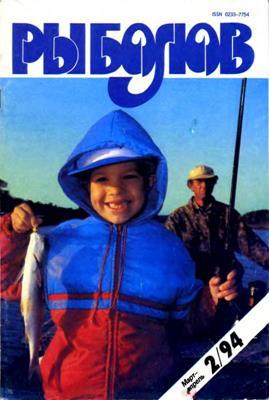 Рыболов №2 (1994) скачать