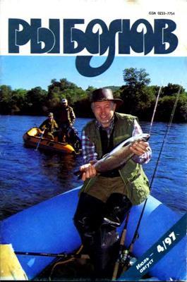 Рыболов №4 (1997) скачать