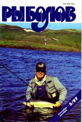 Рыболов №5 (1997) скачать