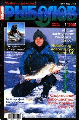 Рыболов №1 (2001) скачать