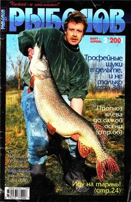 Рыболов №2 (2001) скачать