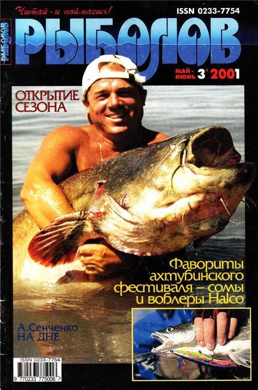 Рыболов №3 (2001) скачать