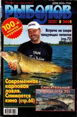 Рыболов №5 (2001) скачать