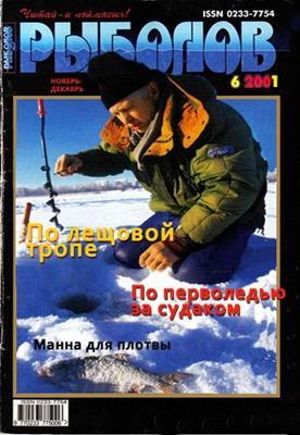 Рыболов №6 (2001) скачать