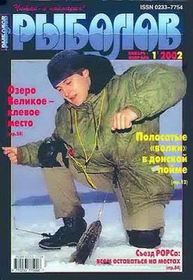 Рыболов №1 (2002) скачать