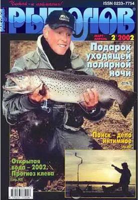 Рыболов №2 (2002) скачать