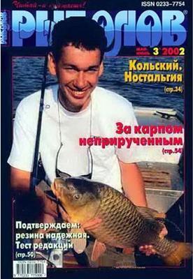 Рыболов №3 (2002) скачать