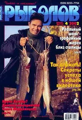 Рыболов №4 (2002) скачать