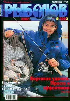 Рыболов №5 (2002) скачать
