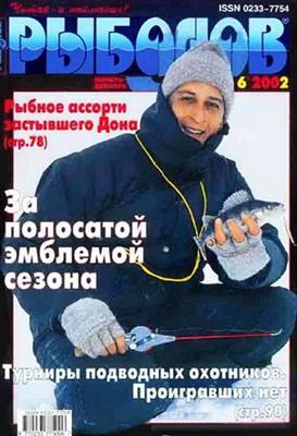 Рыболов №6 (2002) скачать