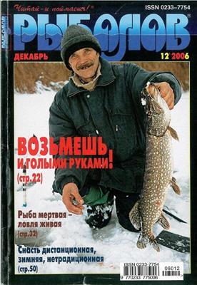 Рыболов №12 (2006) скачать