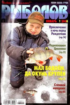 Рыболов №1 (2008) скачать