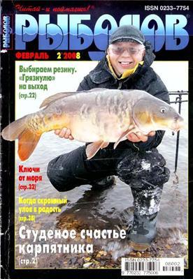 Рыболов №2 (2008) скачать