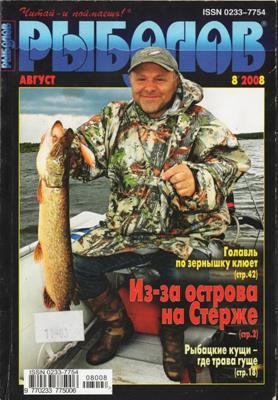 Рыболов №8 (2008) скачать