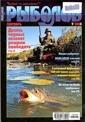Рыболов №9 (2008) скачать