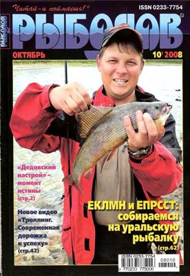 Рыболов №10 (2008) скачать