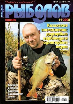 Рыболов №11 (2008) скачать