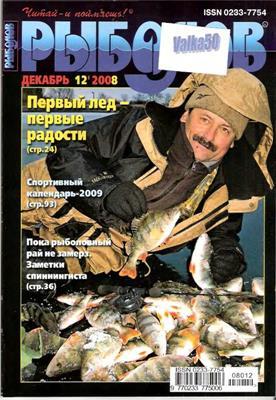 Рыболов №12 (2008) скачать