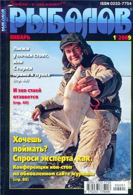 Рыболов №1 (2009) скачать
