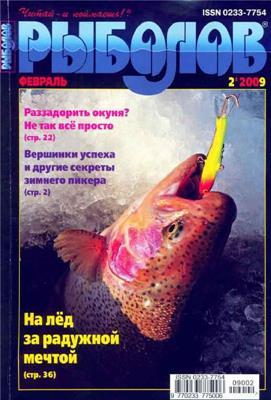 Рыболов №2 (2009) скачать